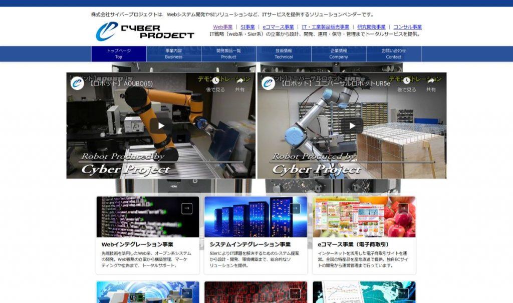株式会社サイバープロジェクトのホームページ画像