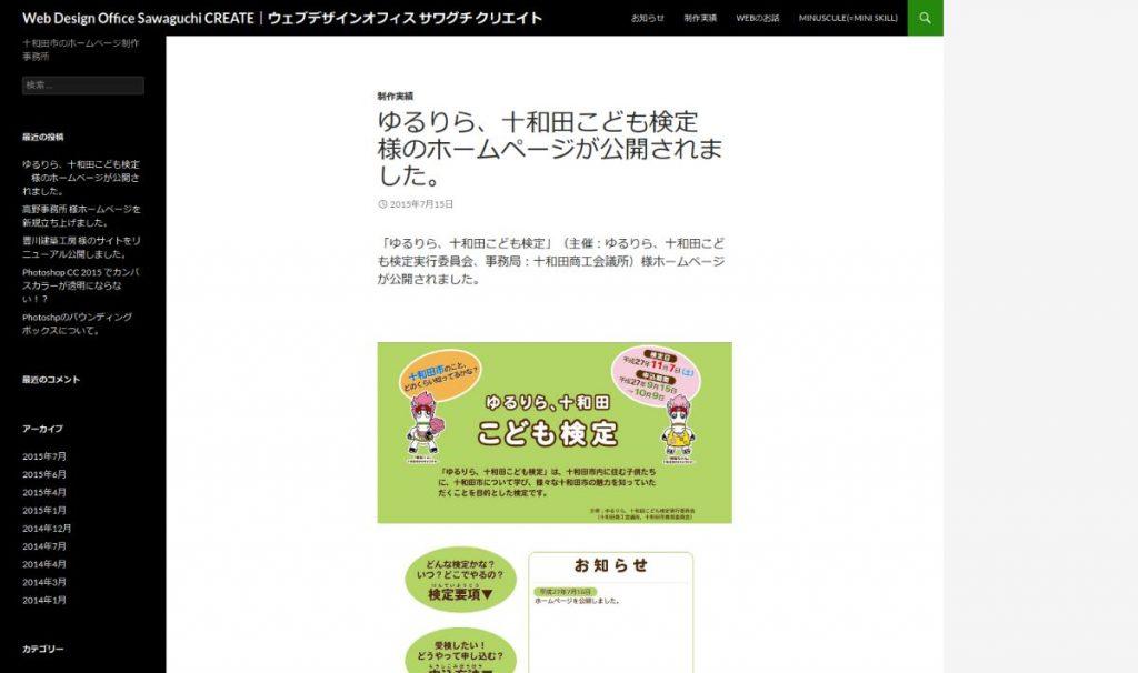 ウェブデザインオフィスサワグチクリエイトのホームページ画像