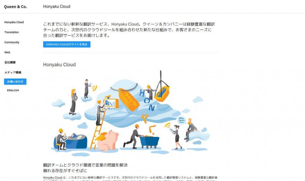 株式会社クイーンアンドカンパニーのホームページ画像